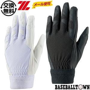 ゼット 守備手袋 片手 メール便可 野球 高校生対応|bbtown