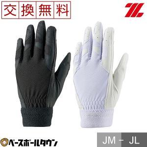 ゼット ジュニア 守備手袋 メール便可 野球 少年 守備手袋 片手 取寄|bbtown