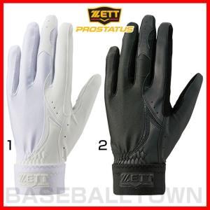 守備用手袋 野球 ゼット プロステイタス 守備用手袋(片手用) 高校生対応 取寄メンズ|bbtown