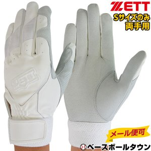 バッティンググローブ 両手用 野球 ゼット ZETT 高校野球対応 BG577HS メール便可|bbtown