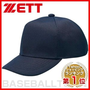 ゼット 野球 球審 塁審兼帽子 ネイビー 取寄|bbtown
