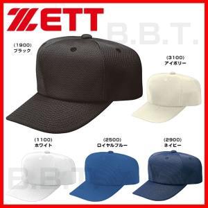 ゼット 六方角型ダブルメッシュキャップ 野球帽 野球 試合 帽子 ベースボールキャップ 取寄|bbtown