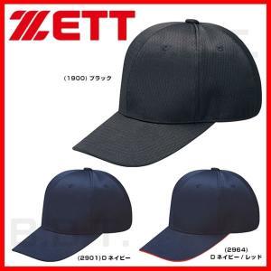 ゼット 六方丸型キャップ 野球帽 野球 試合 帽子 ベースボールキャップ BH566 取寄|bbtown