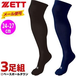 野球 3足組ソックス 一般用 ゼット 3Pカラーソックス 24〜27cm アンダーソックス 膝上 ロングソックス 靴下 メール便可|bbtown