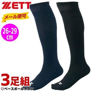 ゼット 3足組ソックス 26〜29cm 野球 一般用 3Pカラーソックス アンダーソックス 靴下 メール便可|bbtown