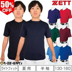 ゼット ジュニア半袖アンダーシャツ 野球 ハイブリッドアンダーシャツ 少年ローネック半袖 メール便可|bbtown