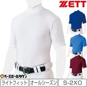 ゼット 半袖アンダーシャツ 野球 ハイブリッドアンダーシャツ ハイネック半袖 メール便可|bbtown