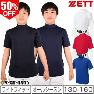 ゼット ジュニア半袖アンダーシャツ 野球 ハイブリッドアンダーシャツ 少年ハイネック半袖 メール便可|bbtown