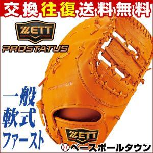 ファーストミット 一般 プロステイタス ゼット 軟式野球 右投げ 一塁手 オレンジ(5600) BRFB30713-5600-LH 2017 グラブ袋プレゼント P10_GRBメンズ|bbtown