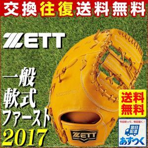ファーストミット 一般 ネオステイタス ゼット 軟式野球 右投げ 一塁手 オークブラウン(3600) BRFB31713-3600-LH 2017 グラブ袋プレゼント P10_GRBメンズ|bbtown