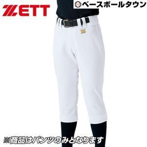 ゼット ユニフォームパンツ レギュラー 練習着 レディース 野球 女子野球 女子ソフトボール BUL304A 取寄