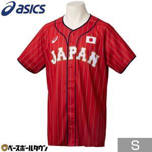 アシックス 侍ジャパン グッズ レプリカユニフォーム 2121A299 一般用 メンズ 野球ウェア