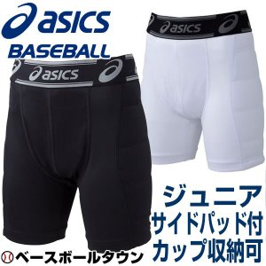 アシックス ジュニアスライディングパンツ サイドパッド付 カップ収納可 BAQ14J スラパン 少年 子供 野球ウェア|bbtown