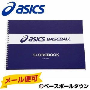 メール便可 アシックス 野球 スコアブック(A4サイズ)メン...