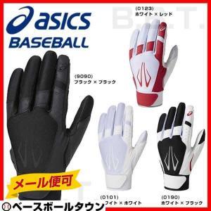 アシックス 守備手袋 片手 野球 一般用 ジュニア 高校野球ルール対応カラーあり 守備手 少年 メール便可 BEG370|bbtown