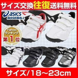 サイズ交換往復送料無料 野球 トレーニングシューズ アシックス アクセルブレイバー SFT300 ジュニア専用 18.0〜23.0cm 野球 アップシューズ 靴メンズ|bbtown