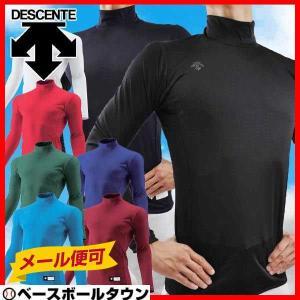 メール便可 デサント 長袖アンダーシャツ ハイネック リラックスフィットシャツ STD-750 セール SALE|bbtown