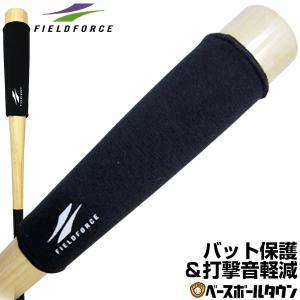 野球 練習 バットカバーパッド バットパッド バットの保護&打撃音軽減 打撃 バッティング バットウェイト メール便可 FBAP-2008 フィールドフォース|bbtown