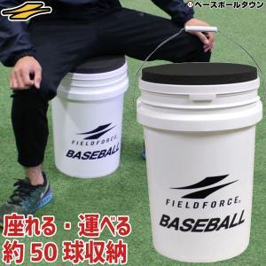 ワケアリ フタ固めの旧モデル 野球 練習 座れるボールバケツ ボール別売り ボール50個収納可 FBKT-3048 フィールドフォース あすつく