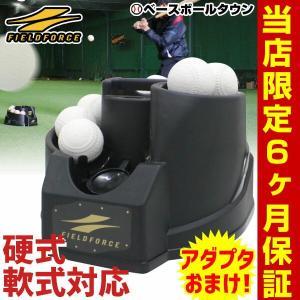 野球 練習 フロント トスマシン 硬式 軟式ボール兼 ACアダプター付属 単一アルカリ電池対応 軽量設計 6ヶ月保証付き FTM-240 フィールドフォース|bbtown
