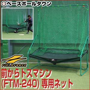 トスマシン別売 野球 練習 軟式A〜C号 M号対応トスマシン専 オートリターンネット 軟式野球 軟球 打撃 ラッピング不可 FTM-240NET|bbtown