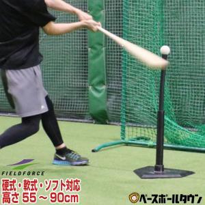 バッティングティー 硬式 軟式野球ボール ソフトボール ゴム製 ティースタンド FBT-320 フィールドフォースメンズ|bbtown