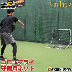 フィールドフォース 守備 投球練習ネット フィールディングネット2 ラッピング不可|bbtown
