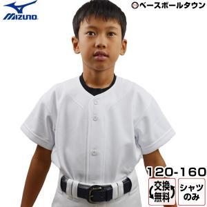 ミズノ ユニフォームシャツ 練習着 ジュニア 野球 少年 子供 子ども 12JC6F8001|bbtown