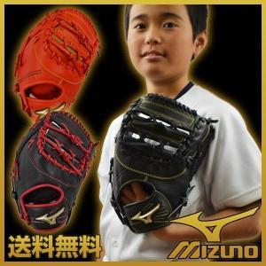 ミズノ ファーストミット 少年軟式野球用 グローバルエリートRG ジュニア用 1AJFY14200 グラブ袋プレゼント 少年用 P10_GRBメンズ bbtown