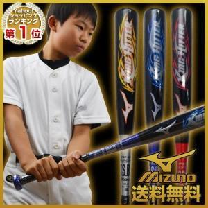 ミズノ 野球 軟式コンポジットバット ジュニア 少年用 キングヒッター 1CJFY107 b10o P10_BATメンズ|bbtown