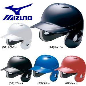 ミズノ 野球 ヘルメット 少年軟式用 両耳付打者用 1DJHY102 ジュニア用 少年用 取寄