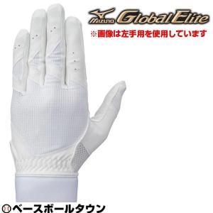 ミズノ 守備手袋 一般用 グローバルエリート 右手 高校野球対応モデル ホワイト×ホワイト 1EJED12110 野球 メール便可|bbtown