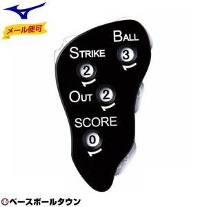 ミズノ インジケーター 野球 ソフトボール  審判用品 メール便可  2ZA218|bbtown