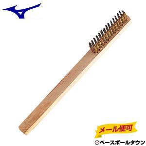 ミズノ ソール汚れ取り金属ブラシ 野球 メンテナンス品 2ZK63900 メール便可|bbtown