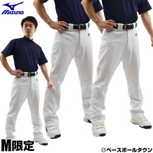 ミズノ ユニフォームパンツ 野球 6タイプ 練習着 ガチパンツ 野球ウェア ズボン|bbtown