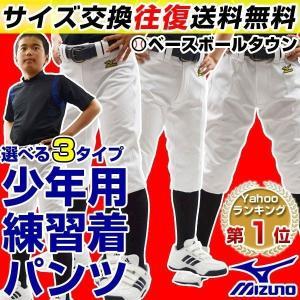 2017モデル ミズノ 選べる3タイプ 野球用練習着 ユニフォームパンツ ジュニア 少年用 ガチパンツ 防汚 生地厚UP ズボン 取寄 サイズ交換往復送料無料 メンズ|bbtown