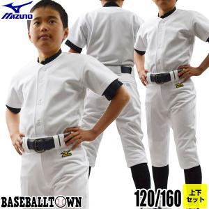 120 130サイズ限定 ミズノ ユニフォーム上下セット 野球 練習着 ジュニア ガチパンツ シャツ 12JG6N8001 ズボン 防汚 生地厚UP 野球ウェア|bbtown