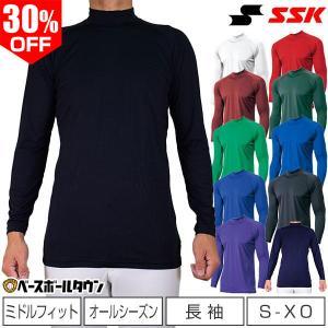 メール便可 長袖アンダーシャツ SSK 野球 日本製 ハイネック ミドルフィットアンダー エアリーファン 一般用 取寄|bbtown