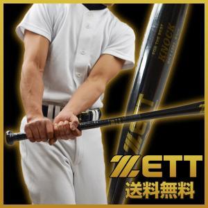 ノックバット FRP製 ゼット ブラック 91cm・550g平均 硬式・軟式・ソフトボール用 カーボンノックバット b10o P10_BATメンズ bbtown