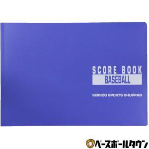 スコアブック 野球 豪華版 成美堂 9104 0807g メール便可