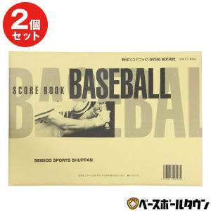 年中無休で毎日出荷!3300円(税込)以上で送料無料!  「野球保存版(9106)」専用の補充用紙で...