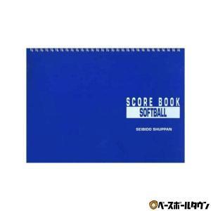 ソフトボール スコアブック 成美堂 ソフトボールリング式 9140 メール便可|bbtown