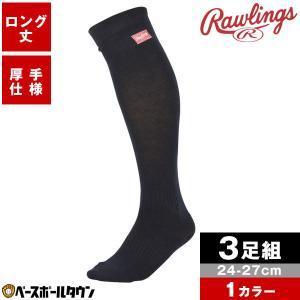 ローリングス 超伸 3足組ロングソックス ロング丈 AAS9S01 野球 ウエア 靴下 一般用 アンダーストッキング メール便可 3P|野球用品ベースボールタウン