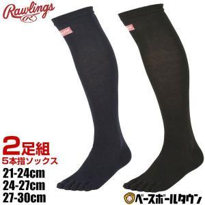 年中無休出荷 ローリングス 超伸 5本指 2足組ロングソックス ロング丈 AAS9S02 野球 ウエア 靴下 一般用 アンダーストッキング メール便可|bbtown