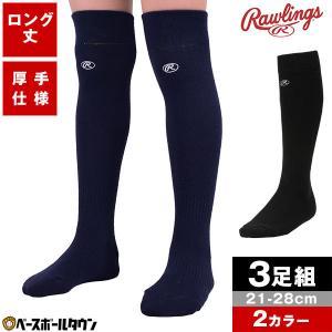 ローリングス 3足組ロングソックス 少年用 一般用 AB21S05 2021年NEWモデル 野球ウェア 靴下 アンダーストッキング メール便可|野球用品ベースボールタウン