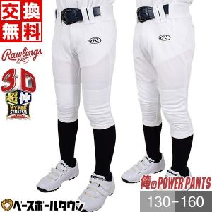 交換無料 野球 ユニフォームパンツ ジュニア用 ローリングス 3D俺のパワーパンツ ショートフィット レギュラー APP10S01J APP10S02J 少年用 練習着|野球用品ベースボールタウン
