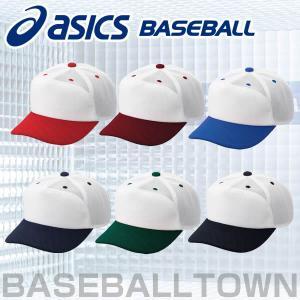 アシックス プラクティスキャップ 野球 帽子|bbtown
