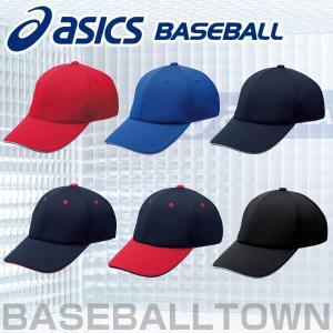 アシックス ゲームキャップ 野球 帽子|bbtown