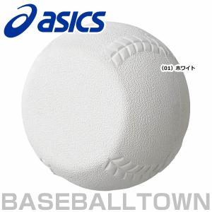 アシックス 野球 トレーニング用ボール アイディアルスロー ジュニア軟式用 少年用 BEEIS2メンズ|bbtown