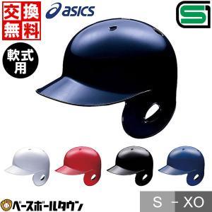 アシックス 打者用ヘルメット 軟式野球用 右打者用 BPB441